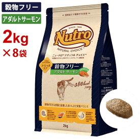 (8袋セット) ニュートロ ナチュラルチョイス キャット スペシャルケア 穀物フリー アダルトサーモン [2kg×8袋] 正規品 NC169