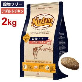 ニュートロ ナチュラルチョイス キャット 穀物フリー アダルト チキン (2kg) 正規品 NC181