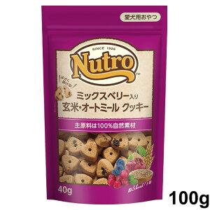 ニュートロ 愛犬用おやつ ミックスベリー入り 玄米・オートミール クッキー 100g (正規品) NCT109