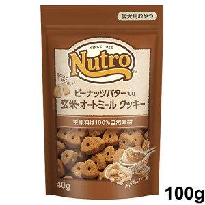 ニュートロ 愛犬用おやつ ピーナッツバター入り 玄米・オートミール クッキー 100g (正規品) NCT111