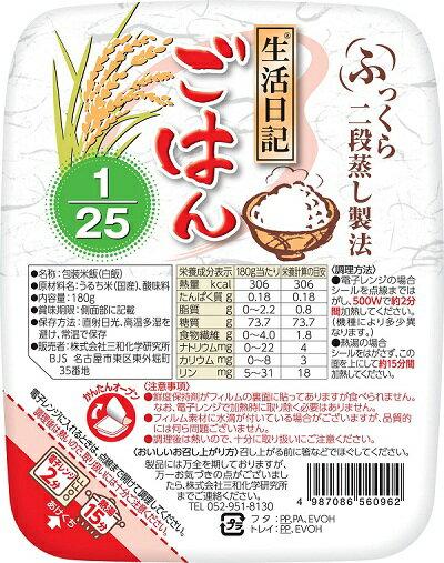 【医療食】 生活日記ごはん 1/25 180g×24パック