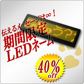 LEDネームプレート黄色LED (全角4文字)表示器LED名札、超小型軽量、小型で軽量のメッセージボード