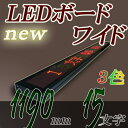 LEDワイドボード 3C16240DL (LAN対応)3色 RGカラー15文字版 電光掲示板LED電光表示板,LED表示器,デジタルLEDサインボード