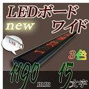 LEDワイドボード 3C16240DU (USB対応)3色 RGカラー15文字版 電光掲示板LED電光表示板,LED表示器,デジタルLEDサインボ…