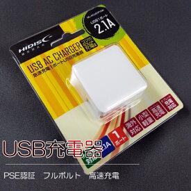 USBAC電源アダプタ充電器使えるメーカーHIDISC製1年保証PSE認証 高速充電スマホに使える弊社小型LED電光表示板LEDボードにもHOTTEMにも利用可