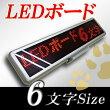 小型電光掲示板レビュー無料LED電光表示板、黄色LED看板、LED表示器、メッセージサイン