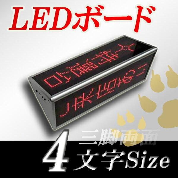 三角柱型の小型LED電光掲示板(両面【銀枠】4文字)LED電光表示板,LED表示器,デジタルLEDサインボード