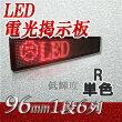 LED電光掲示板室内用(単色1段6列96mm)、LED看板、LED看板広告、LEDボード、イメージ広告
