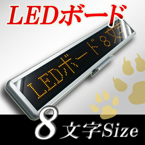 LEDボード128黄 (黄色LED 全角8文字)表示器LED電光表示、小型電光掲示板、LEDサインボード