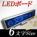 LEDボード96青 (青LED 全角6文字)表示器 LED電光表示、小型電光掲示板、LEDサインボード