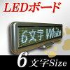 LED電光掲示板(【白色】全角6文字版)−LED電光表示板、小型LED看板、LED看板広告、LEDボード