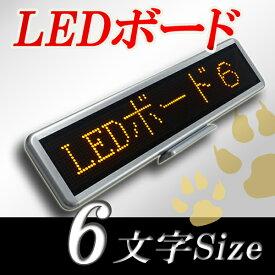 LEDボード96黄 (黄LED 全角6文字)表示器LED電光表示、小型電光掲示板、LEDサインボード