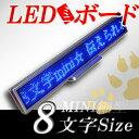 LEDミニボード128青(青色LED スリムミニ 全角8文字)表示器LED電光表示、小型電光掲示板、LEDサインボード