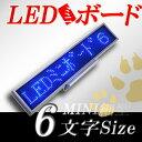 LEDミニボード96青(青色LED スリムミニ 全角6文字)表示器LED電光表示、小型電光掲示板、LEDサインボード