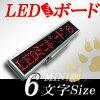 LED電光掲示板(黄色スリムミニ全角6文字)−LED電光表示板、小型LED看板、LED看板広告、LEDボード