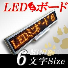LEDミニボード96黄色(黄色LED スリムミニ 全角6文字)表示器LED電光表示、小型電光掲示板、LEDサインボード