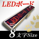 LEDボード128赤 (赤LED 全角8文字)表示器LED電光表示、小型電光掲示板、LEDサインボード