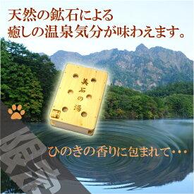 天然温泉をご家庭で「ヒノキの香り漂う美石の湯」