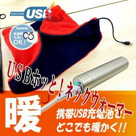 HOTTEM USB対応あったか即暖ネックウォーマー(首巻き)