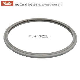 【メール便OK】 Fissler フィスラー プレミアム・コンフォート 圧力鍋 専用ゴムパッキン 3.5、4.5L、6L用(部品番号:600-000-22-795)