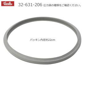 【メール便OK】 Fissler フィスラー 圧力鍋専用パッキン(鍋の内径22cm用) 3.5L・4.5L・6L用 (部品番号:32-631-206)