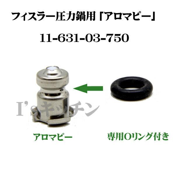 【メール便OK】 Fissler フィスラー圧力鍋専用部品 アロマピー(11-631-750)