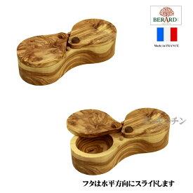 フランス BERARD ベラール オリーブウッド ソルトキーパー ダブル 90062  [木製 塩コショウ入れ 調味料入れ 蓋スライド式]