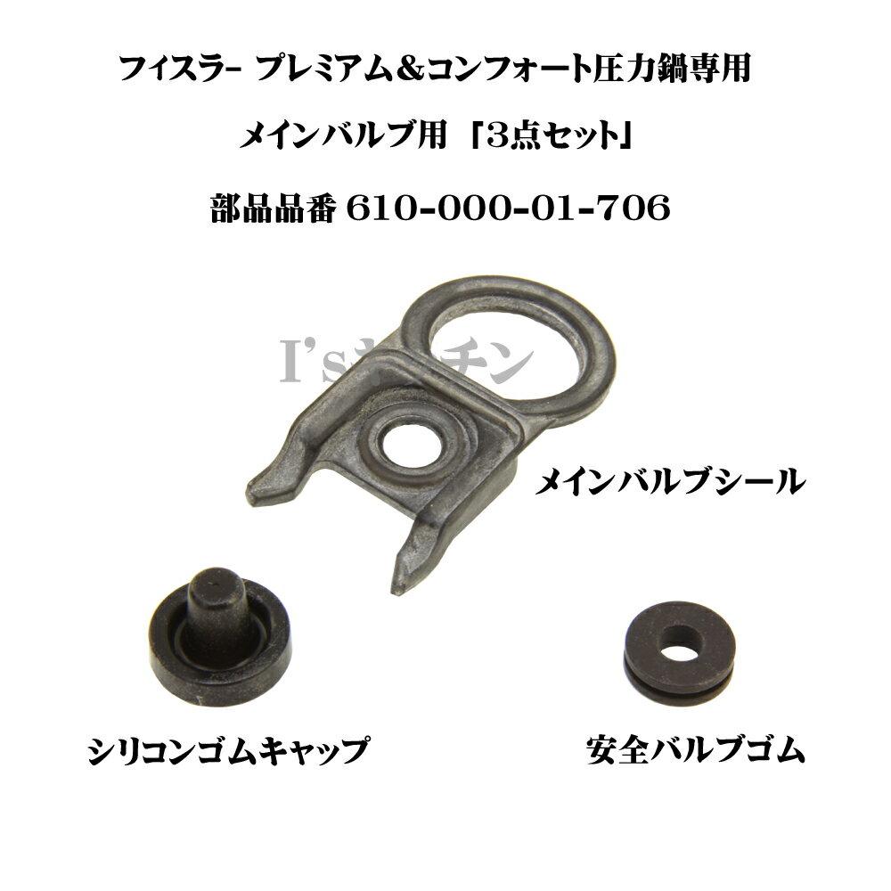 【メール便OK】 Fissler フィスラー プレミアム・コンフォート圧力鍋専用 メインバルブ用シール3点セット(部品番号:610-000-01-706)