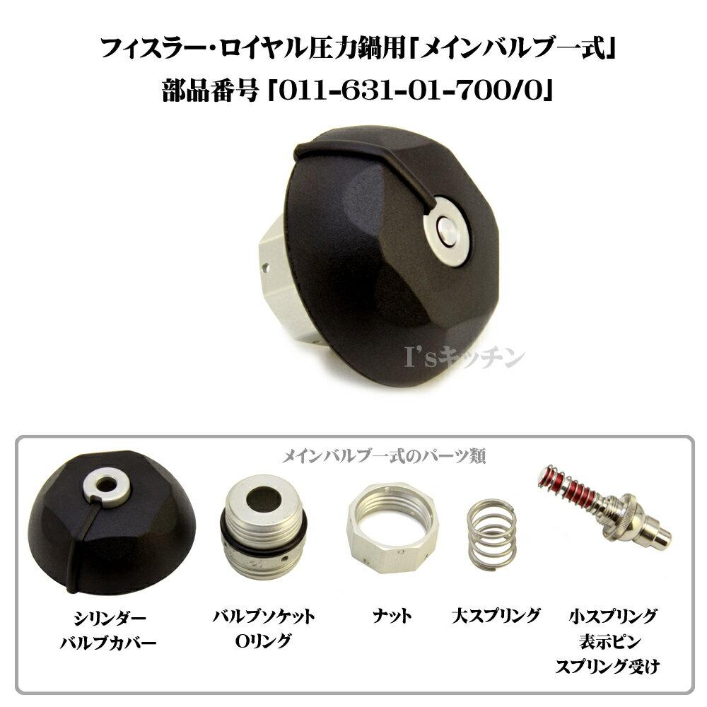 Fissler フィスラー・ロイヤル圧力鍋専用 メインバルブ一式(部品番号:011-631-01-700/0)