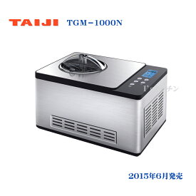 タイジ 電動ジェラート&アイスクリームマシン TGM-1000N