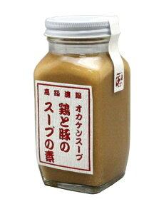 鶏と豚のスープの素 300g  [和・洋・中・チキン・ポーク] 日本製 オカケン スープペースト 高級濃縮
