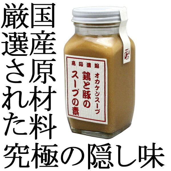 絶品!鶏と豚のスープの素 300g  [和・洋・中]
