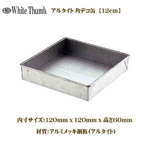 【6個組】ホワイトサム アルタイト角デコ缶 12cm
