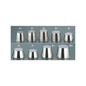 ホワイトサム 18-8ステンレス・プリンカップ特大 X 5個セット