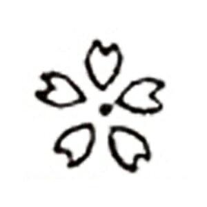 焼印(焼き印・烙印) 【桜】 [焼きごて/やきごて/焼ごて/製菓/カステラ/どら焼き/パン/ハンコ/目印]