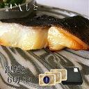 銀だら 西京漬け 6切れ入【送料無料】西京漬け ギフト 売れ筋 銀だら 西京漬け セット 魚 粕漬け 西京漬 西京焼き 詰め合わせ 味噌漬け…