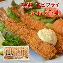 スーパーSALE50%0FF エビフライ 30尾 冷凍えび えびフライ 海老フライ 冷凍 エビフライ 特大 お惣菜 揚げ物 お弁当 お取り寄せグルメ …
