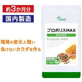 【最大15%OFFクーポン有】プロポリスMAX 約3か月分 C-103 送料無料 リプサ Lipusa サプリ サプリメント 高麗人参配合