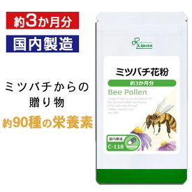 【8/4 20時〜マラソンSTART】ミツバチ花粉(ビーポーレン) 約3か月分 C-118 送料無料 リプサ Lipusa サプリ サプリメント 健康サプリ