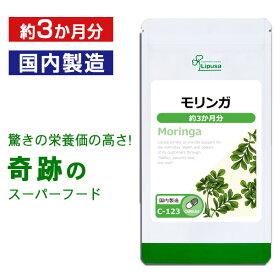 【10%OFFクーポン有】モリンガ 約3か月分 C-123 送料無料 リプサ Lipusa サプリ サプリメント ビタミン カルシウム