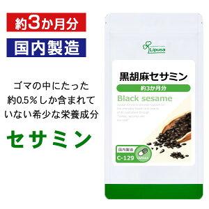 【公式】黒胡麻セサミン 約3か月分 C-129 送料無料 リプサ Lipusa サプリ サプリメント 国産 ゴマリグナン