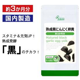 【公式】熟成黒にんにく卵黄 約3か月分 C-152 送料無料 リプサ Lipusa サプリ サプリメント スタミナサポート