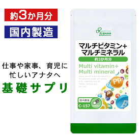 【ポイント5倍】マルチビタミン+マルチミネラル 約3か月分 C-157 送料無料 リプサ Lipusa サプリ サプリメント ビタミン ミネラル