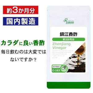 鎮江香酢 約3か月分 C-163 送料無料 リプサ Lipusa サプリ サプリメント ビタミン ミネラル