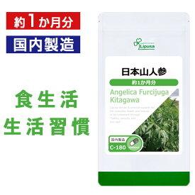 【15%ポイントバック】日本山人参 約1か月分 C-180 送料無料 リプサ Lipusa サプリ サプリメント ビタミン ミネラル