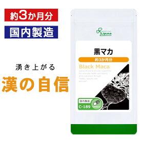 【ポイント5倍】黒マカ 約3か月分 C-189 (旧商品名:有機黒マカ) 送料無料 リプサ Lipusa サプリ サプリメント アルギニン ガラナ