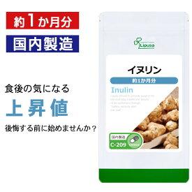 【30%ポイントバック】イヌリン 約1か月分 C-209 送料無料 リプサ Lipusa サプリ サプリメント  菊芋 キクイモ ダイエット 菊芋サプリメント