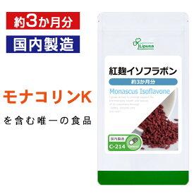 【ポイント15倍】紅麹イソフラボン 約3か月分 C-214 送料無料 リプサ Lipusa サプリ サプリメント 大豆イソフラボン