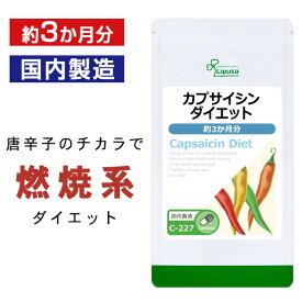 【スーパーSALE10%OFF】カプサイシンダイエット 約3か月分 C-227 送料無料 リプサ Lipusa サプリ サプリメント ダイエットサプリ 燃焼