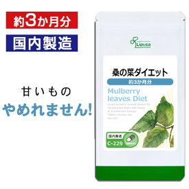 【10%OFFセール】桑の葉ダイエット 約3か月分 C-229 送料無料 リプサ Lipusa サプリ サプリメント ダイエット サプリ